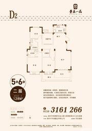 景臣一品D23室2厅128㎡