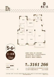 景臣一品D33室2厅128㎡