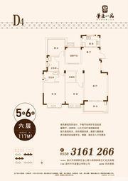 景臣一品D42室2厅117㎡