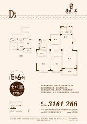 景臣一品D52室3厅173㎡