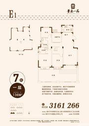 景臣一品E13室2厅136㎡