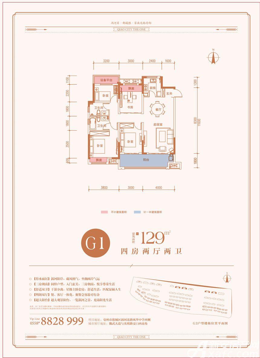 加侨侨城壹号G1户型4室2厅129平米