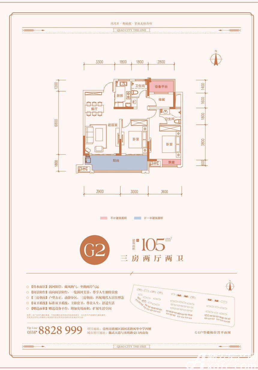 加侨侨城壹号G2户型3室2厅105平米