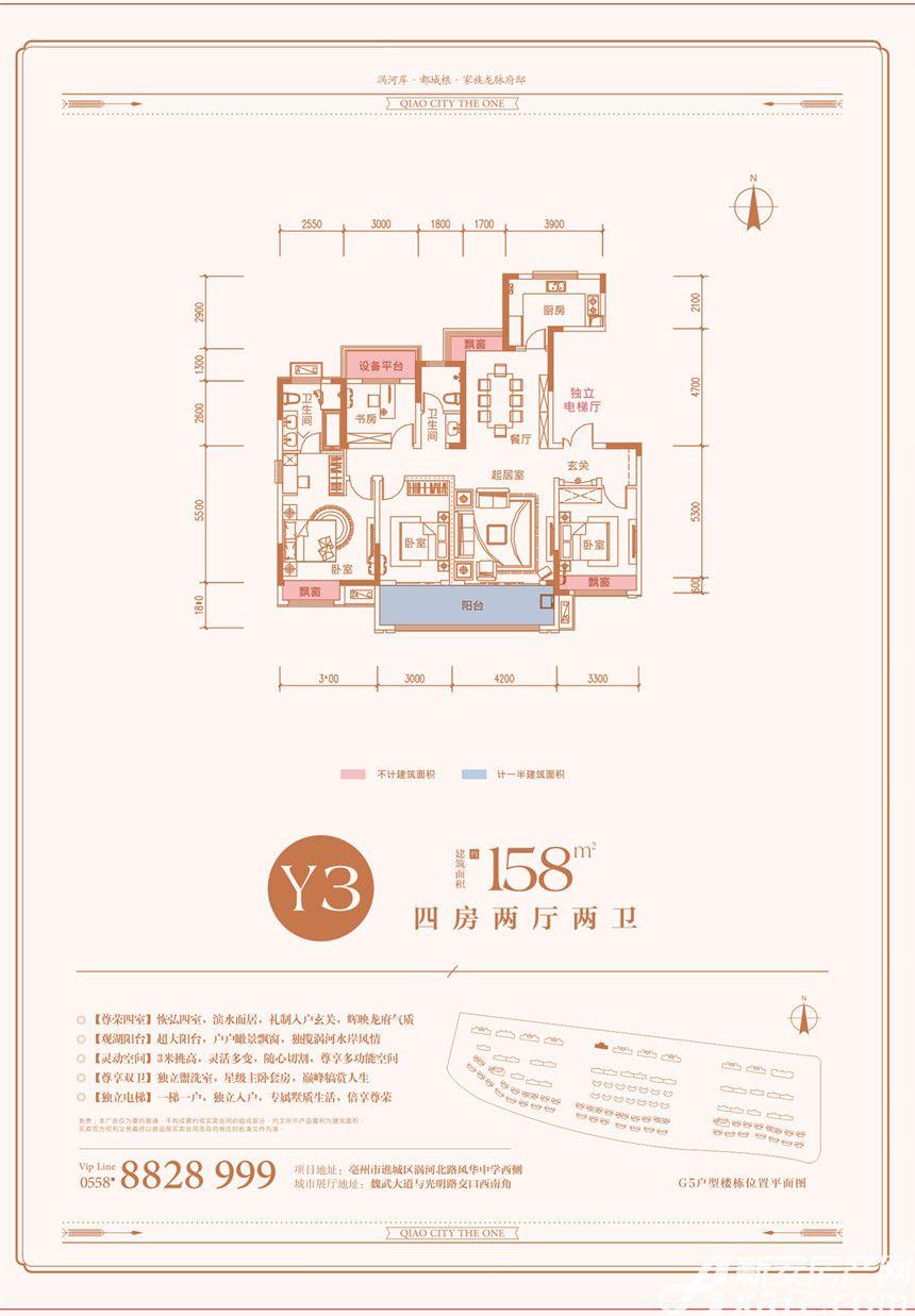 加侨侨城壹号Y34室2厅158平米