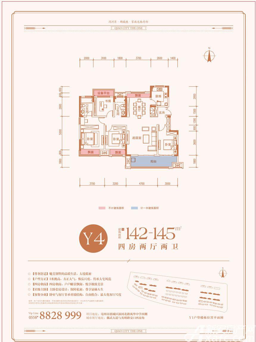 加侨侨城壹号Y44室2厅145平米