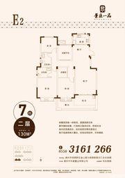 景臣一品E23室2厅130㎡