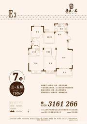 景臣一品E33室2厅130㎡