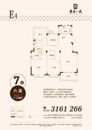 景臣一品E42室2厅119㎡