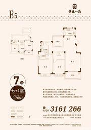 景臣一品E52室2厅176㎡