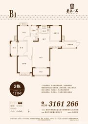 景臣一品B13室2厅121㎡