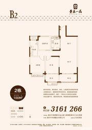 景臣一品B22室2厅100㎡
