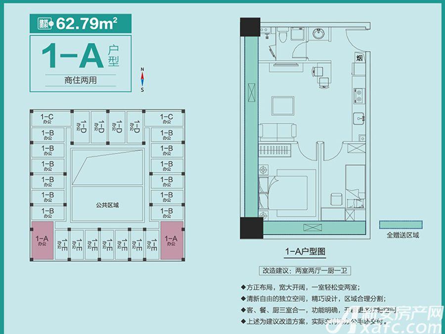 和昌中央悦府1-A2室2厅62.79平米