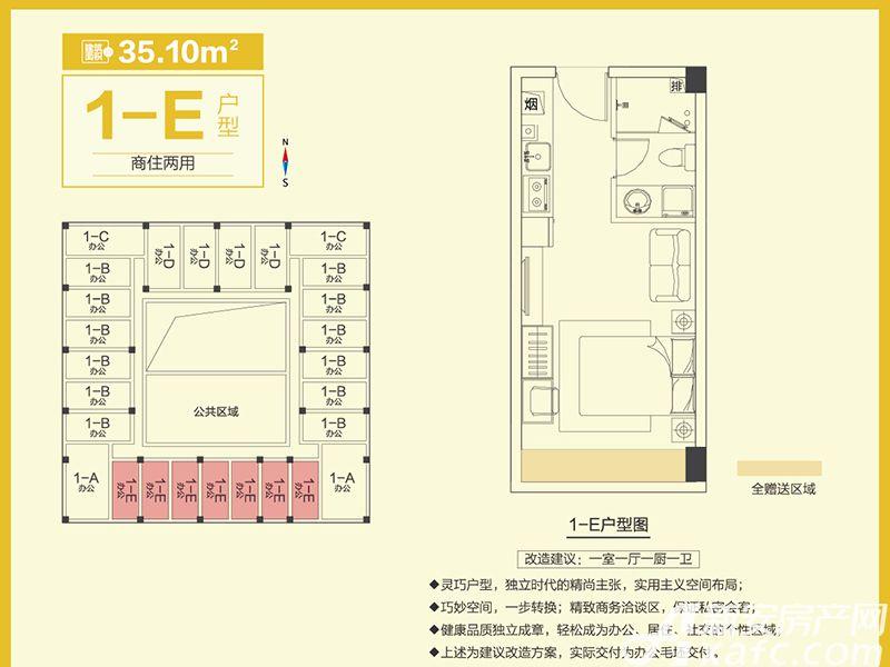 和昌中央悦府1-E1室1厅35.1平米