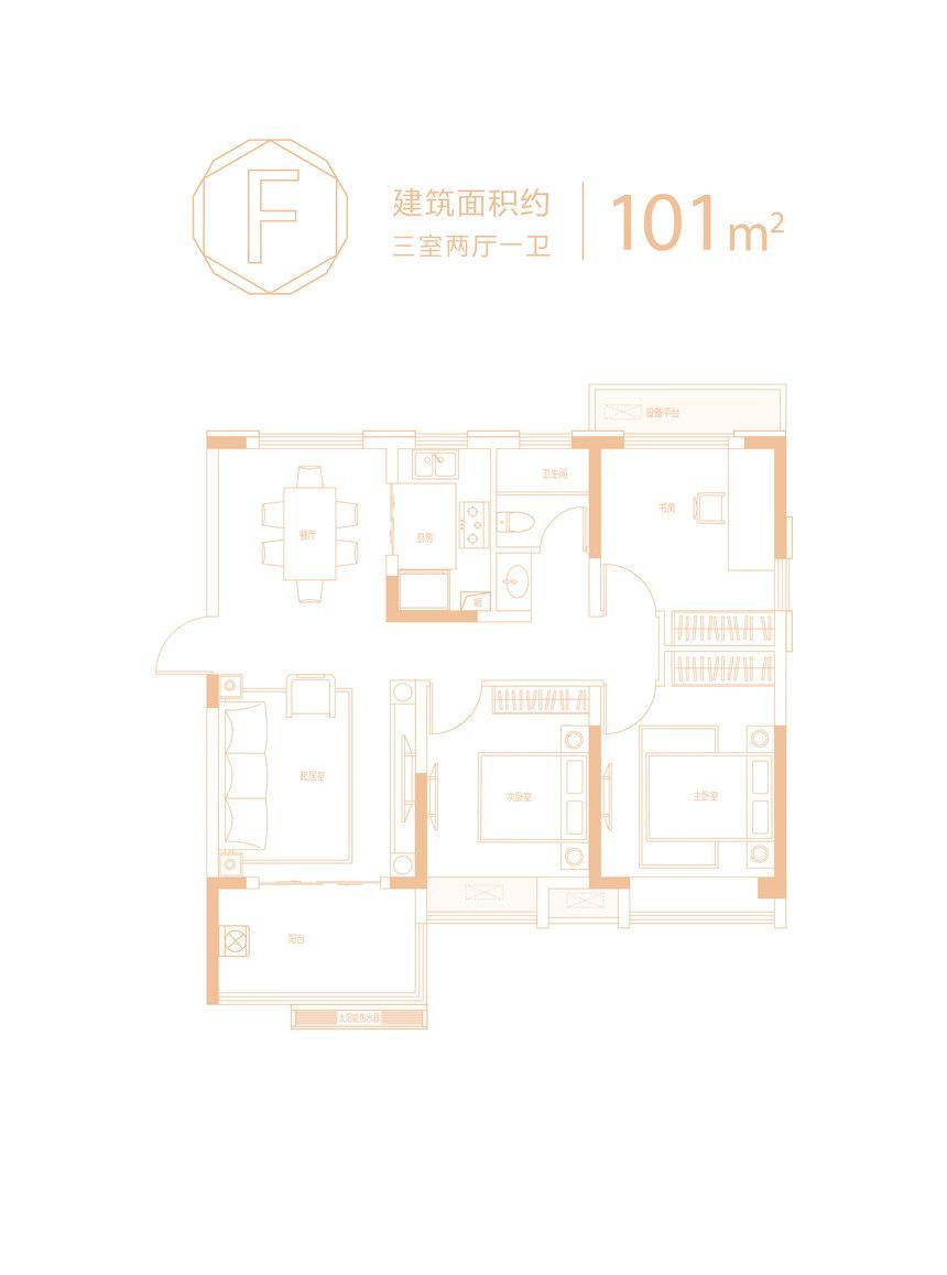 信达庐阳府F户型3室2厅101平米