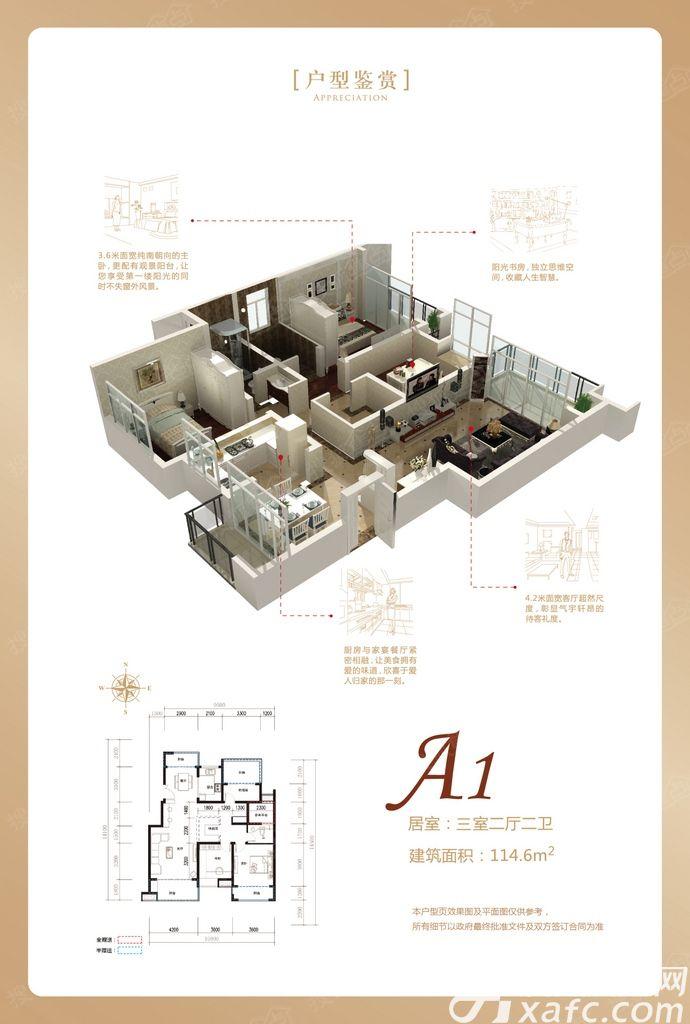 润城豪园A13室2厅114.6平米