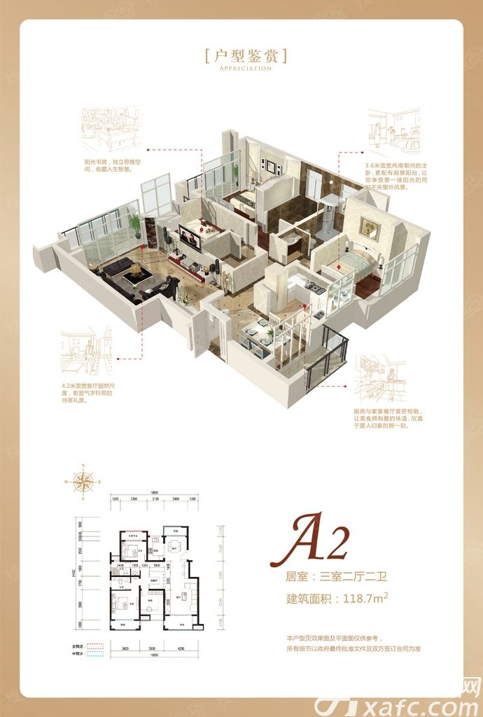 润城豪园A23室2厅118.7平米