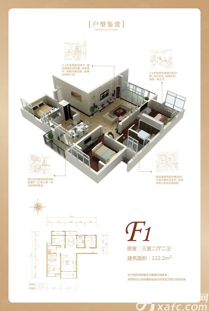 润城豪园F13室2厅122.2平米