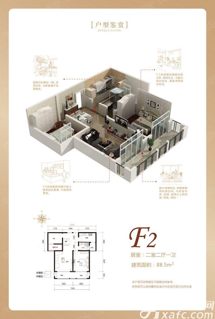 润城豪园F22室2厅88.5平米