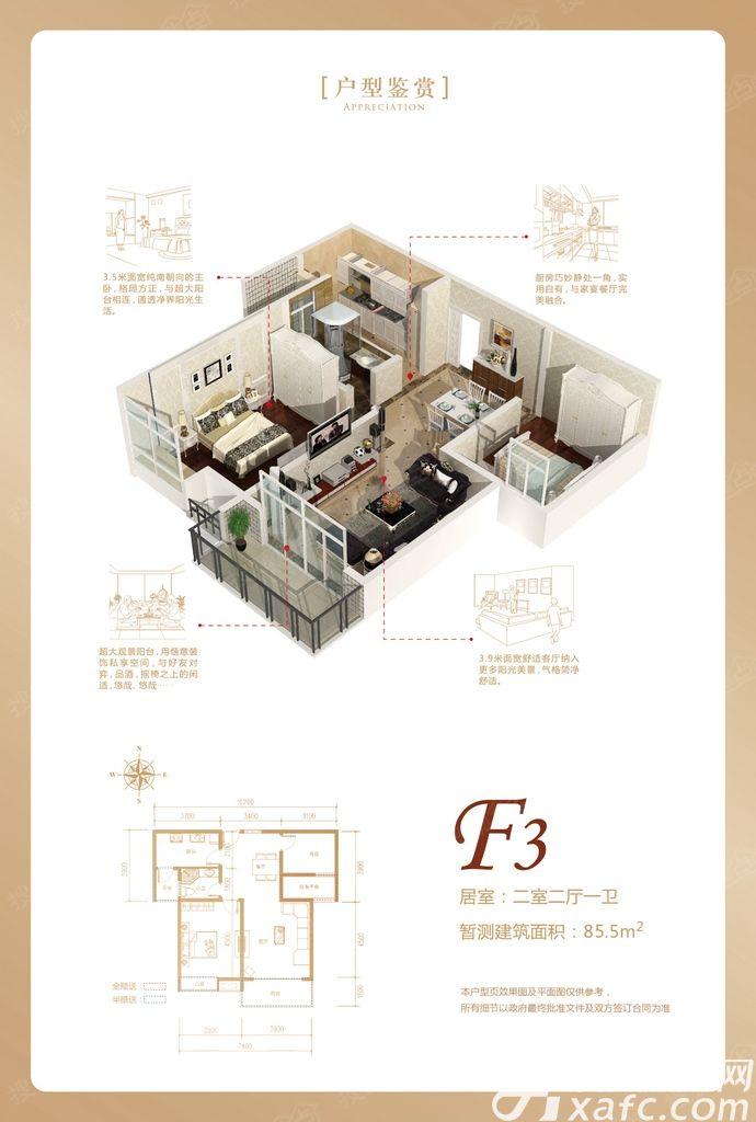 润城豪园F32室2厅85.5平米