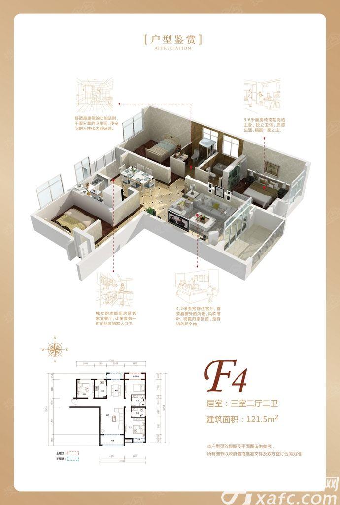 润城豪园F43室2厅121.5平米