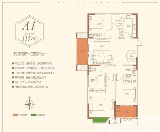 滨江花园A14室2厅115平米