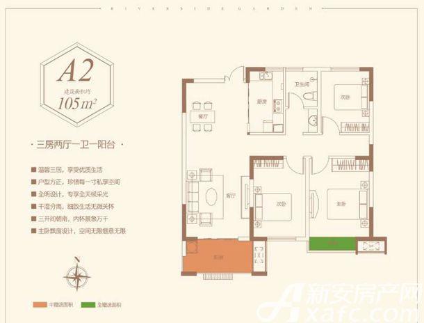 滨江花园A23室2厅105平米