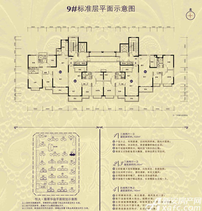 恒大翡翠华庭9#楼01户型3室2厅102平米