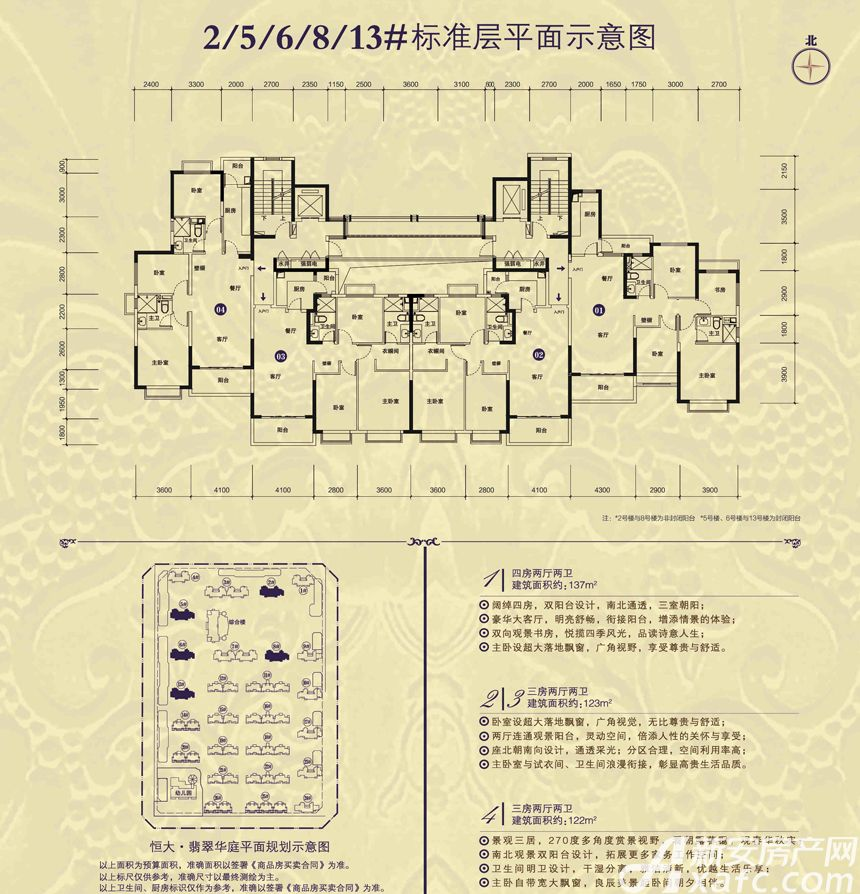 恒大翡翠华庭5#02/03户型3室2厅123平米