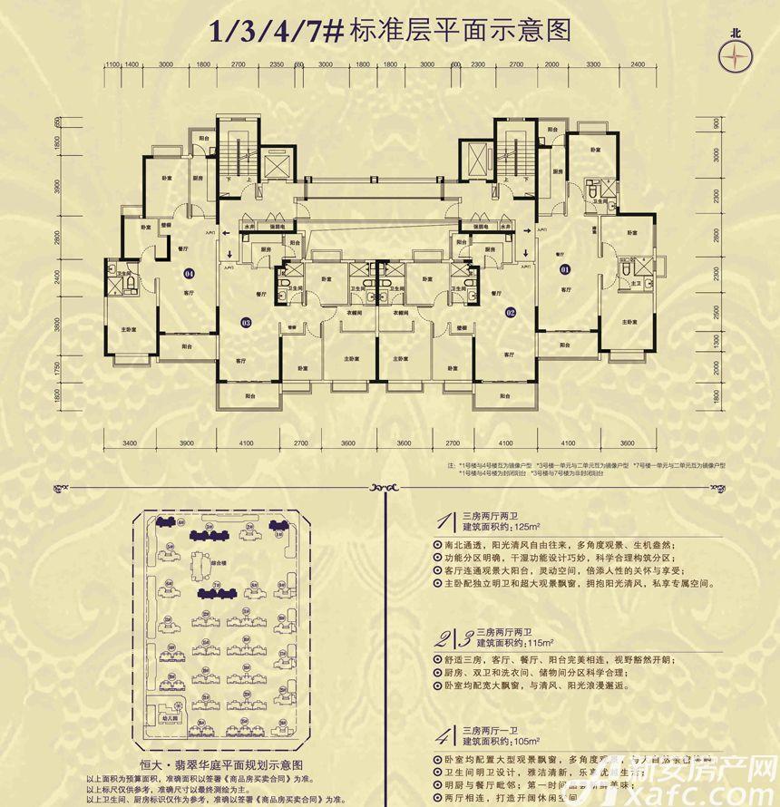 恒大翡翠华庭3#04户型3室2厅105平米