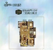 粤泰天鹅湾D3′户型3室2厅112㎡