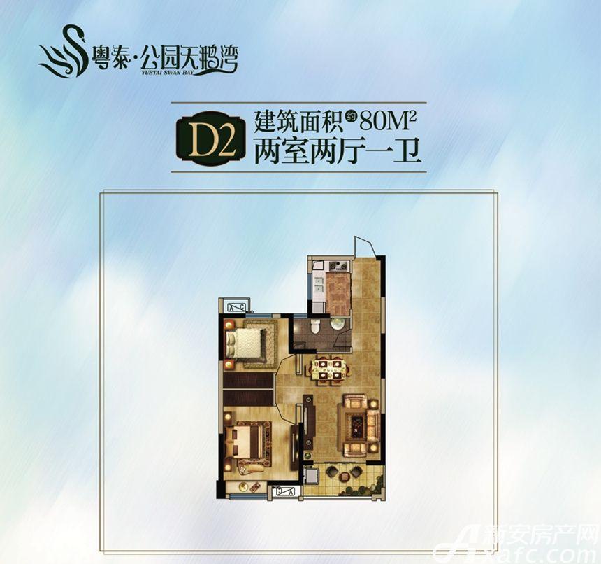 粤泰天鹅湾D2户型2室2厅80平米