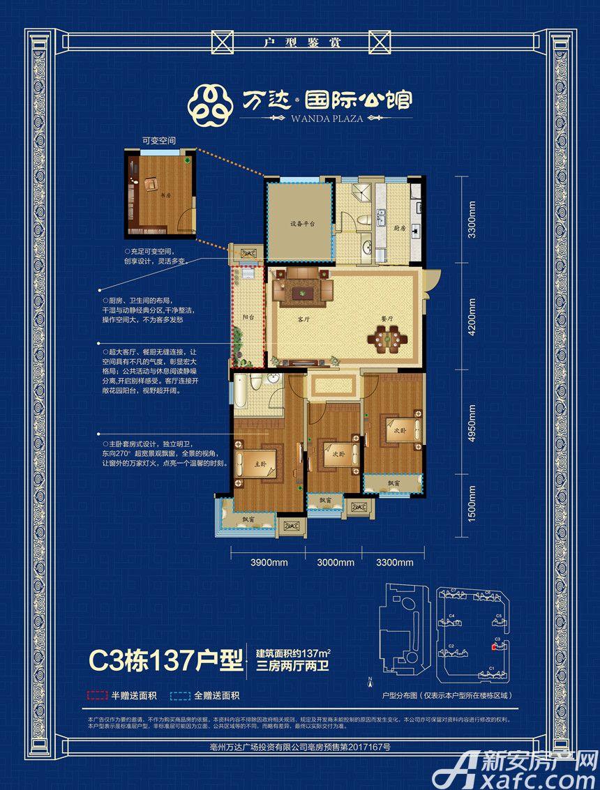 亳州万达广场C3栋137户型3室2厅137平米