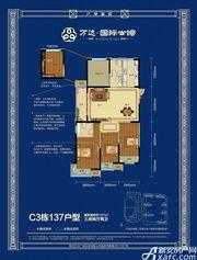 亳州万达广场C3栋137户型3室2厅137㎡