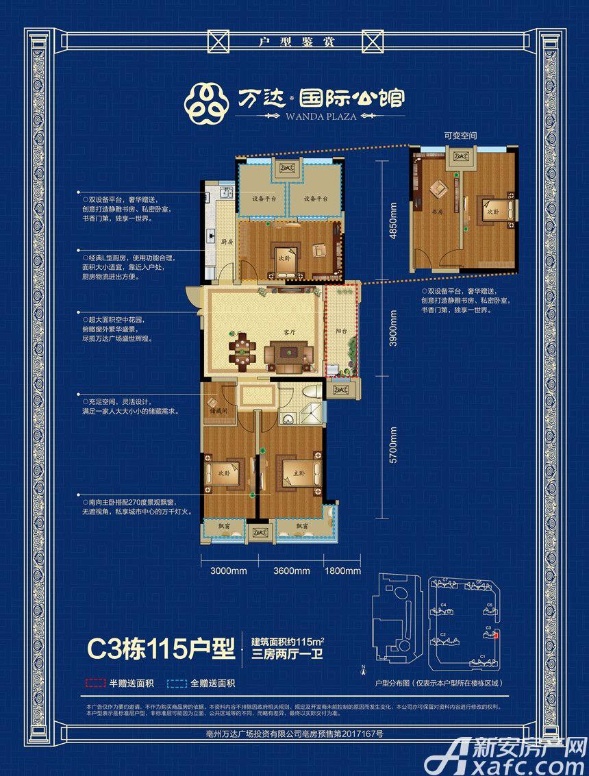 亳州万达广场C3栋115户型3室2厅115平米