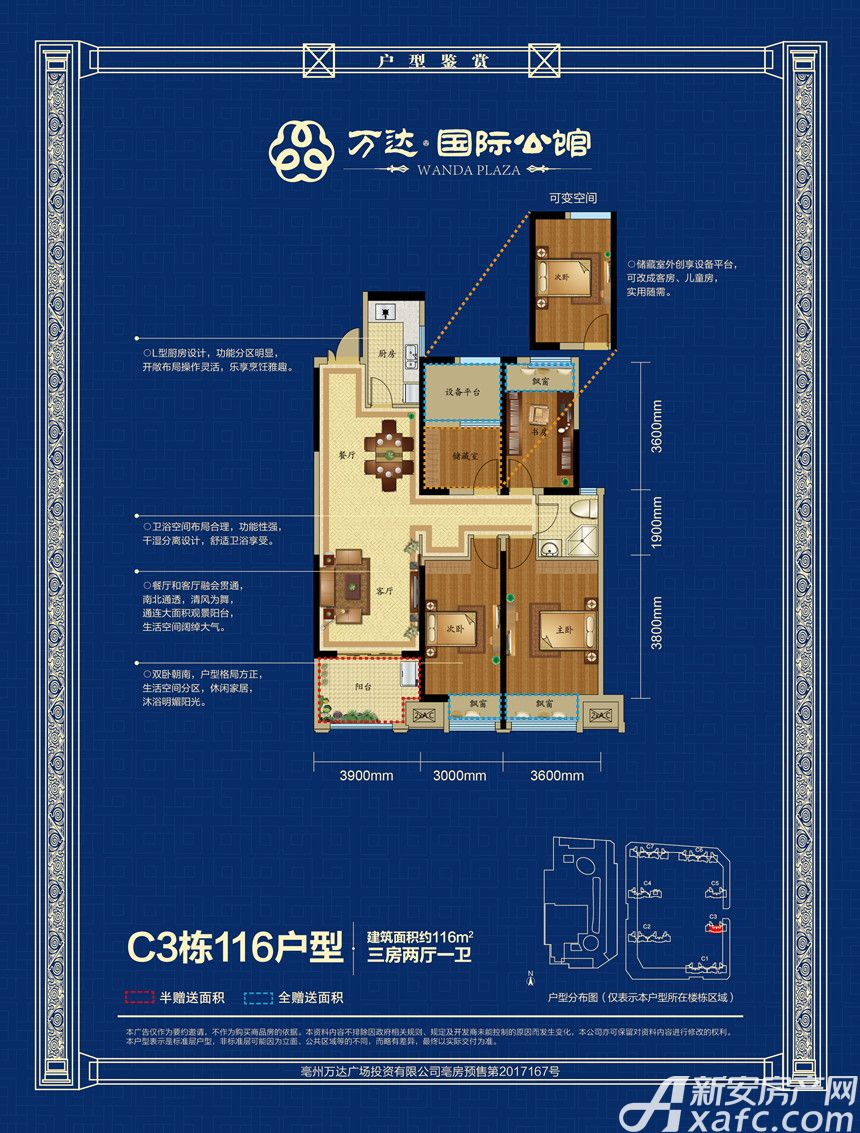 亳州万达广场C3栋116户型3室2厅116平米