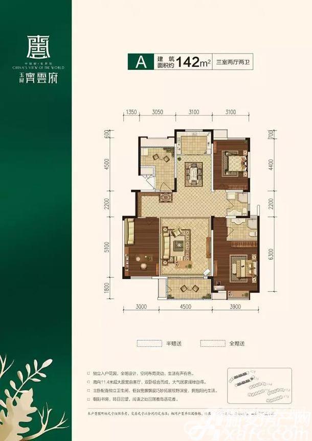 玉屏齐云府A3室2厅142平米