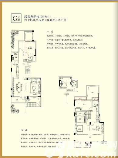 三巽琅琊府(三悦澜山)G户型3室2厅168.9平米