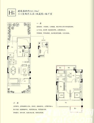 三巽琅琊府(三悦澜山)H户型4室2厅161.18平米