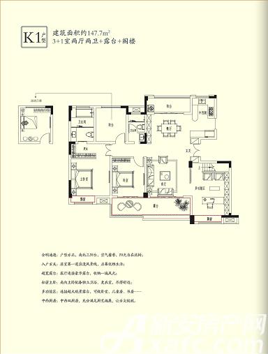 三巽琅琊府(三悦澜山)K1户型4室2厅147.7平米