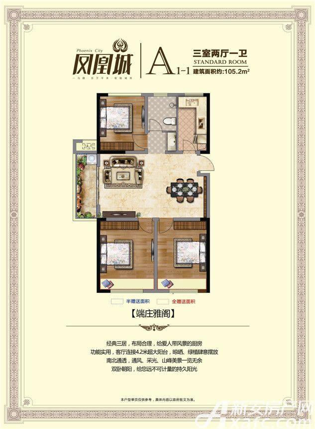 淮北凤凰城A1-13室2厅105.2平米
