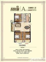 淮北凤凰城A1-13室2厅105.2㎡