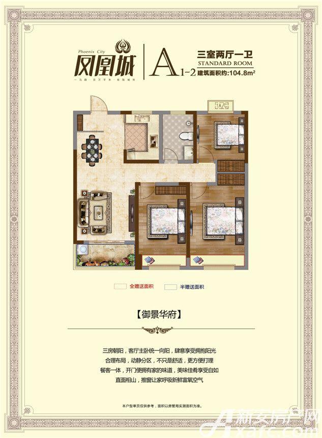 淮北凤凰城A1-23室2厅104.8平米