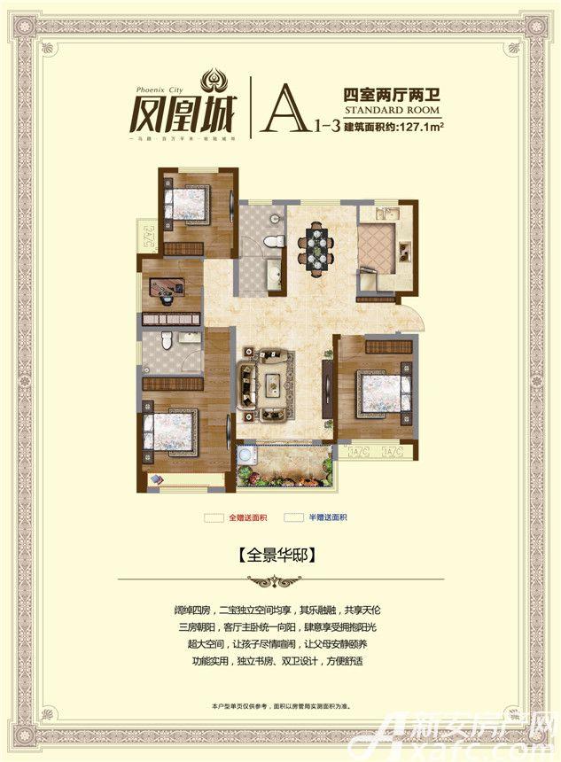 淮北凤凰城A1-34室2厅127.1平米