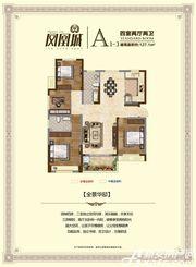 淮北凤凰城A1-34室2厅127.1㎡