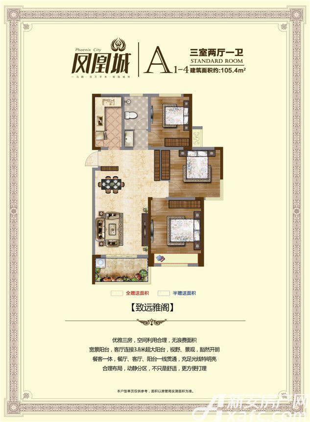 淮北凤凰城A1-43室2厅105.4平米