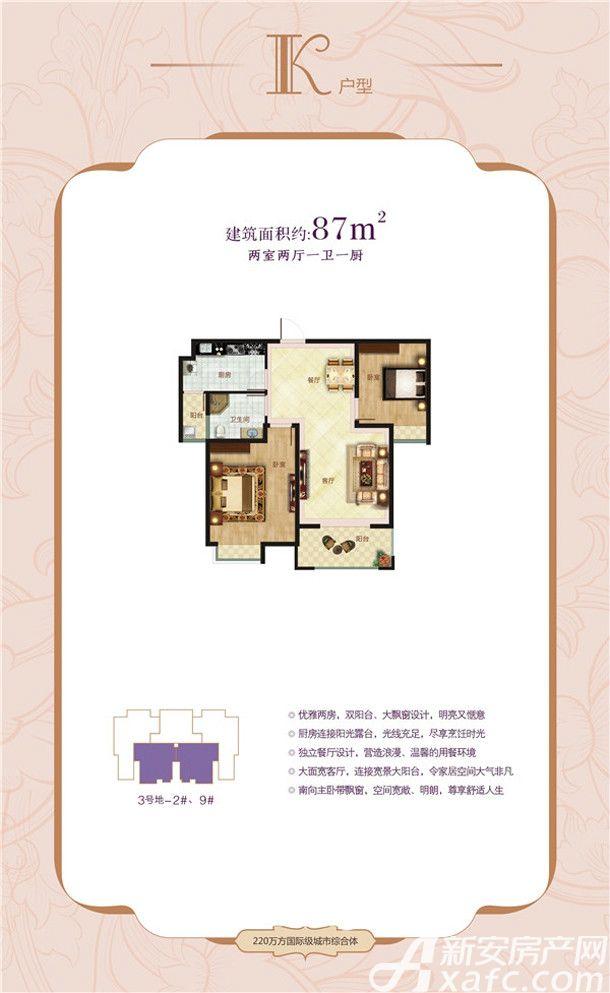 大唐凤凰城k户型2室2厅87平米