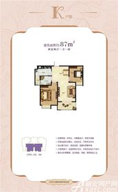 大唐凤凰城k户型2室2厅87㎡