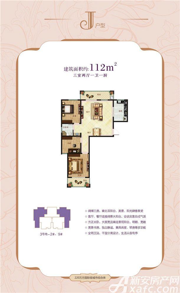 大唐凤凰城J户型3室2厅112平米