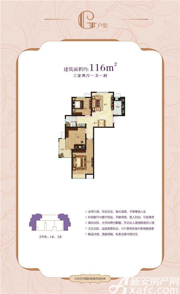 大唐凤凰城G户型3室2厅116平米