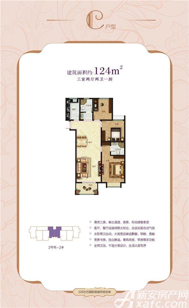 大唐凤凰城C户型3室2厅124平米